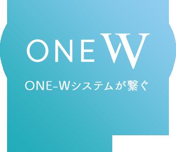 ONE-W ONE-Wシステムが繋ぐ